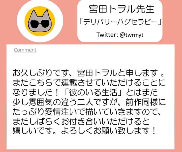 『彼のいる生活』宮田トヲル先生の最新作『デリバリーハグセラピー』がBLWEB雑誌「ビーボーイP!」にて連載スタート!先生からのコメントも到着