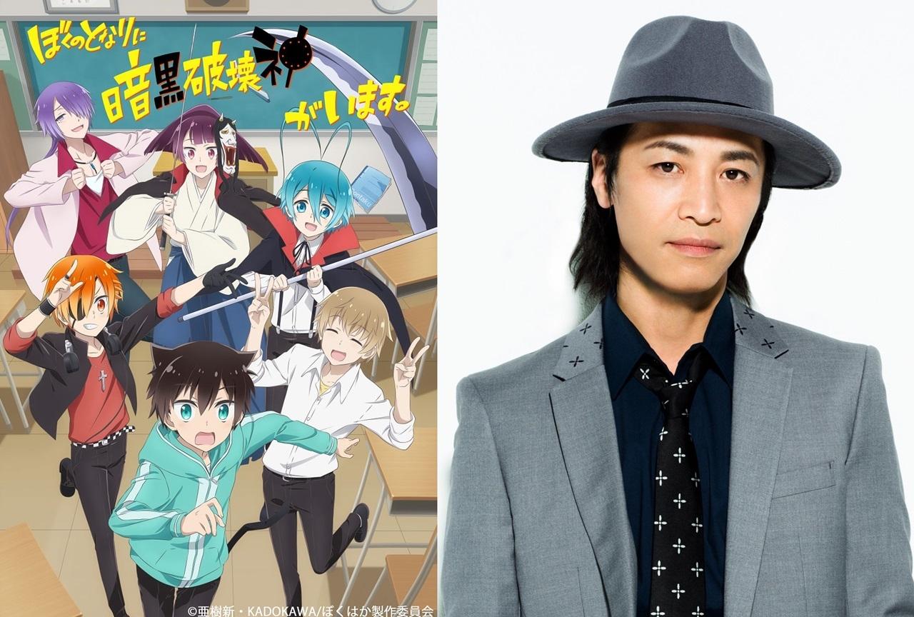 冬アニメ『ぼくはか』スペシャルイベントに鳥海浩輔が出演決定