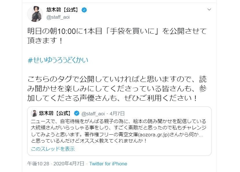 悠木碧『手袋を買いに』朗読音声公開【#せいゆうろうどくかい】