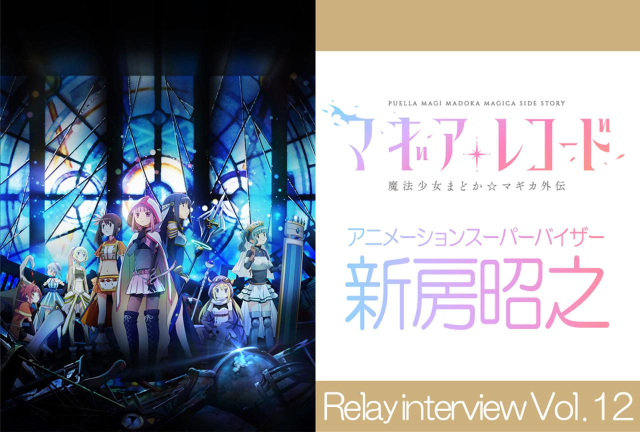 アニメ『マギアレコード』リレーインタビュー:新房昭之(アニメーションスーパーバイザー)