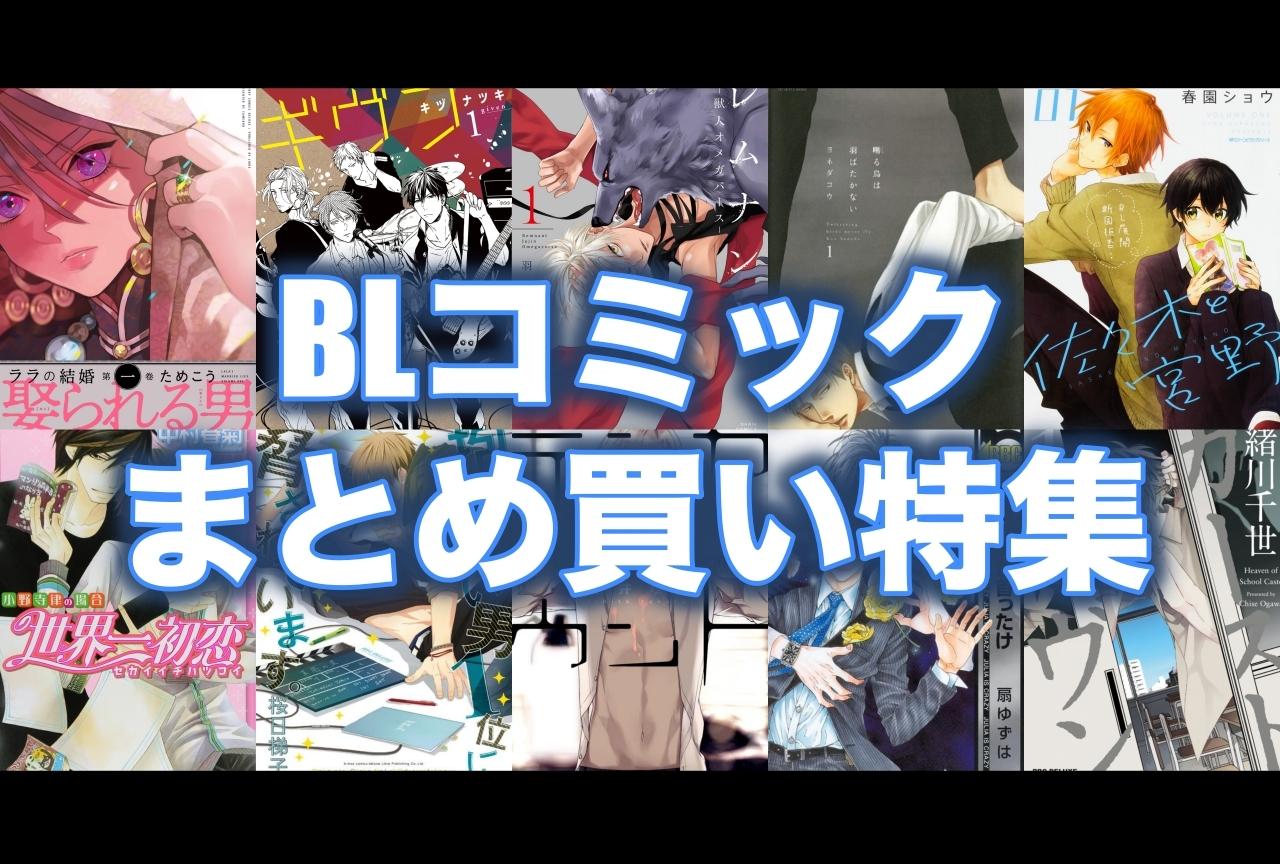 BL漫画(コミック)おすすめまとめ買い特集