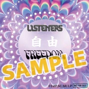 『LISTENERS リスナーズ』の感想&見どころ、レビュー募集(ネタバレあり)-12