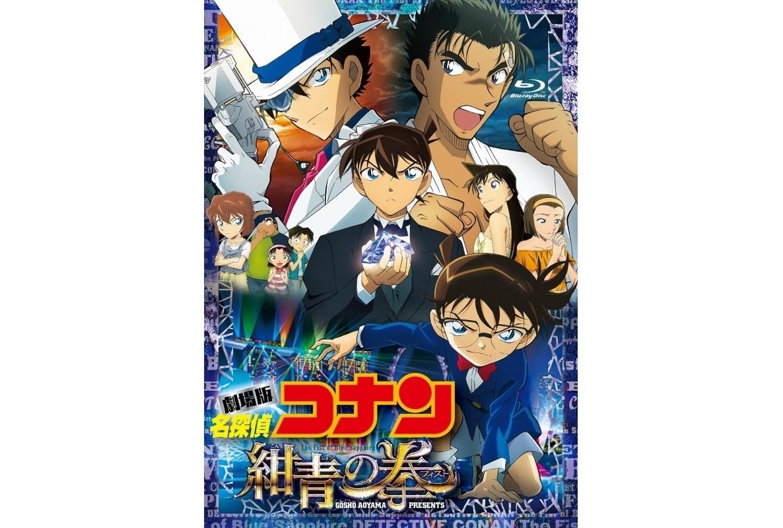 【アニメ今日は何の日?】4月12日は『名探偵コナン 紺青の拳』が公開された日