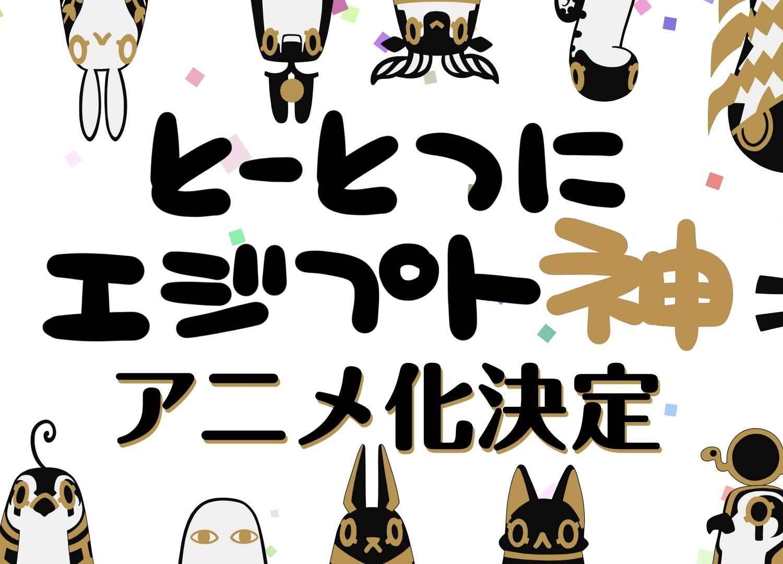 大人気キャラクター『とーとつにエジプト神』アニメ化決定