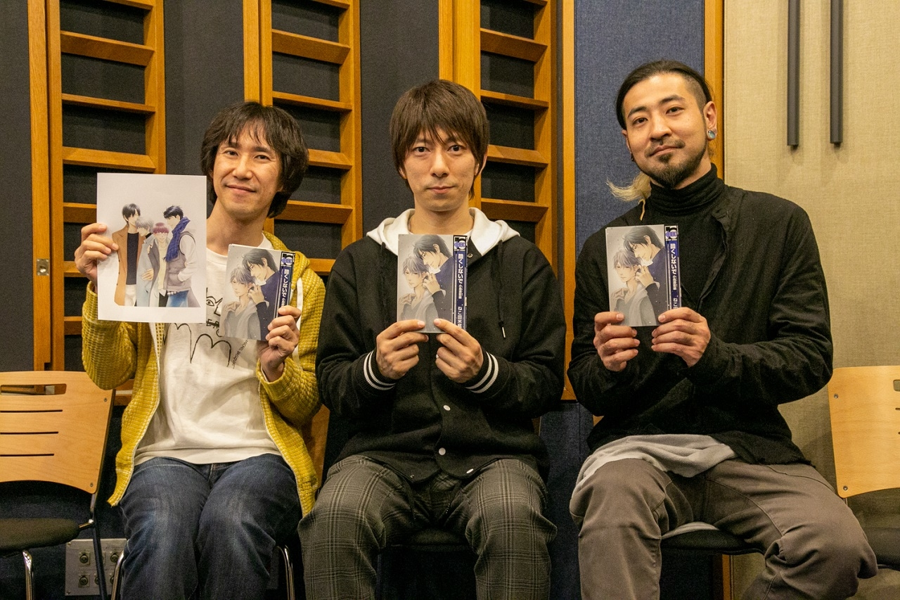 『酷くしないで』スピンオフ、羽多野渉さん・竹内良太さん・平川大輔さんインタビュー