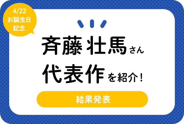 声優・斉藤壮馬さん、アニメキャラクター代表作まとめ(2020年版)