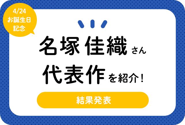 声優・名塚佳織さん、アニメキャラクター代表作まとめ(2020年版)