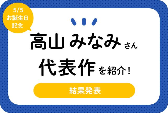 声優・高山みなみさん、アニメキャラクター代表作まとめ(2020年版)