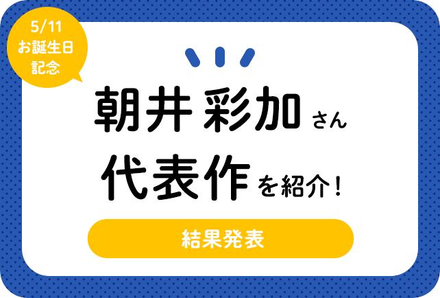 声優・朝井彩加さん、アニメキャラクター代表作まとめ(2020年版)