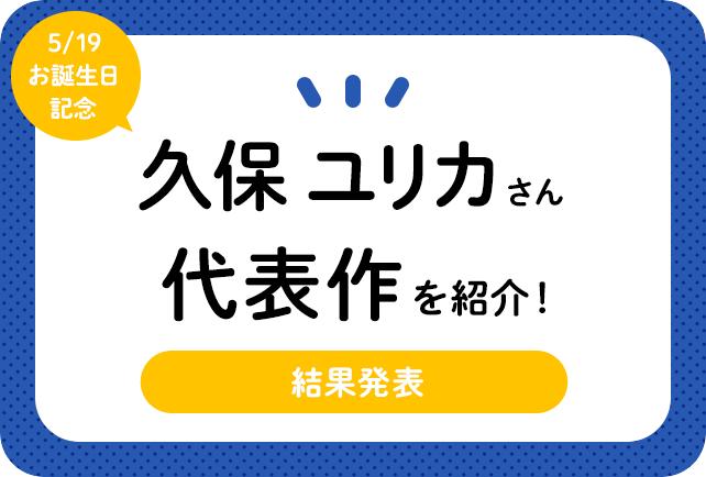 声優・久保ユリカさん、アニメキャラクター代表作まとめ(2020年版)