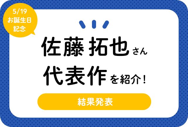 声優・佐藤拓也さん、アニメキャラクター代表作まとめ(2020年版)