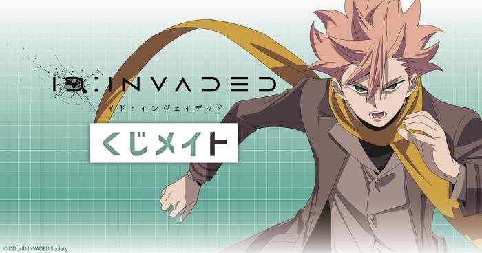 『ID:INVADED イド:インヴェイデッド』の感想&見どころ、レビュー募集(ネタバレあり)-1