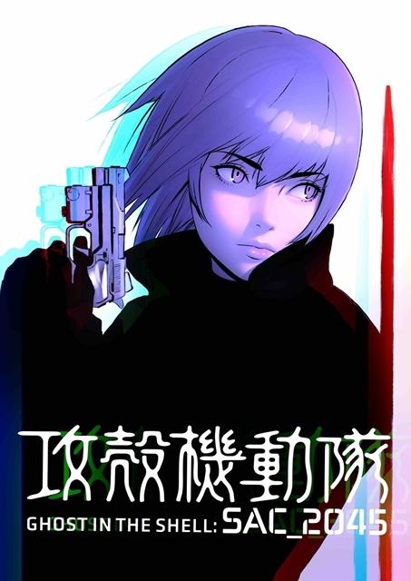 『攻殻機動隊 SAC_2045』イリヤ・クブシノブ氏のキャラクターアート14点解禁! 敵か味方か……謎の少年の姿も