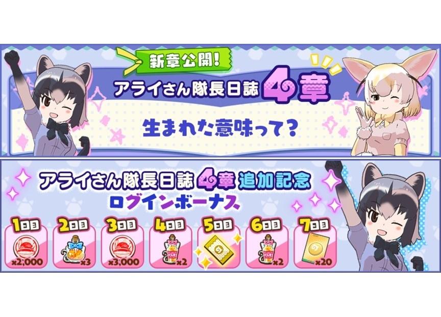 『けもフレ3』アライさん隊長日誌 4章が公開!記念キャンペーン開催中