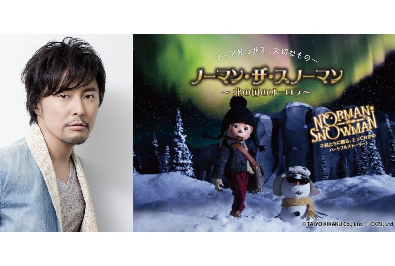 声優・吉野裕行 主演のアニメ『ノーマン・ザ・スノーマン』が2週間限定で無料公開!