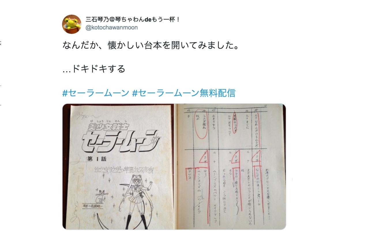 『美少女戦士セーラームーン』の貴重な台本を声優の三石琴乃が公開!