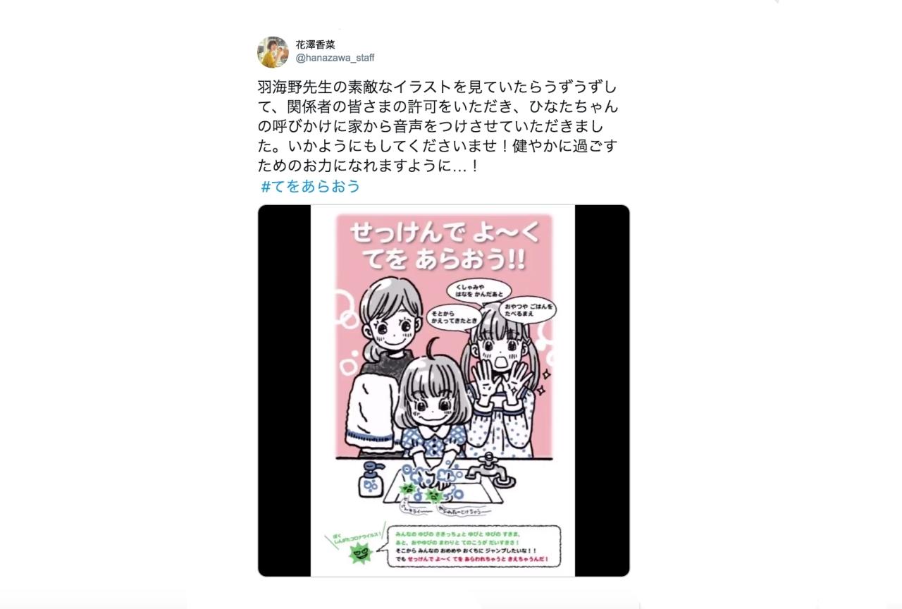 『3月のライオン』羽海野先生が描くイラストに声優・花澤香菜が参加