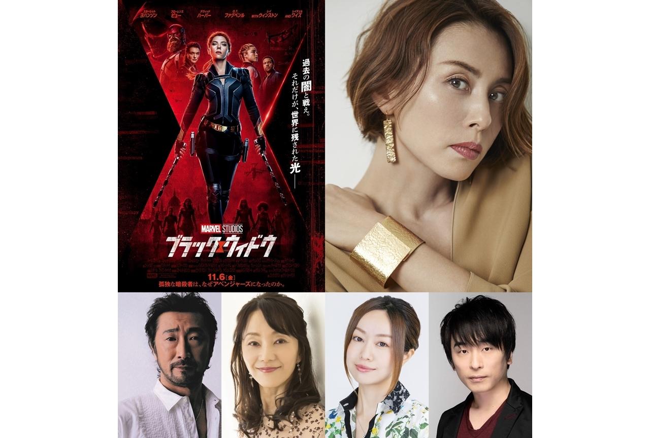 声優・大塚明夫らが映画『ブラック・ウィドウ』日本語吹き替え版に出演