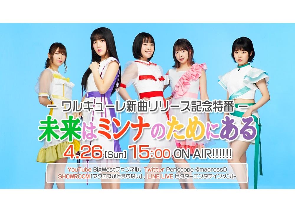 『マクロスΔ』ワルキューレ4thシングル発売記念特番が配信決定!