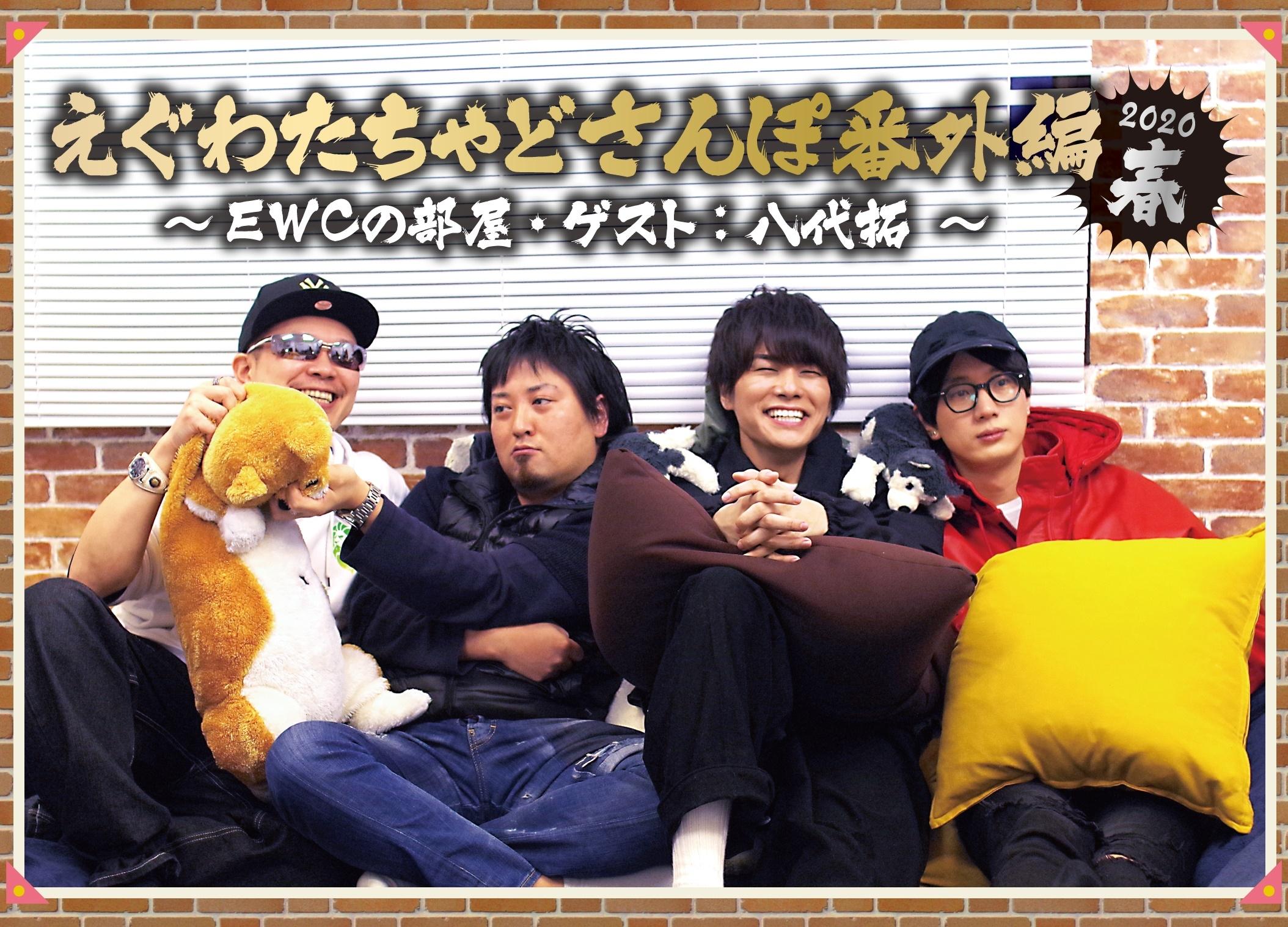 「えぐわたちゃどさんぽ番外編・2020春」DVD最新作がアニメイトで発売
