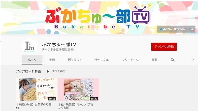 声優事務所・アイムエンタープライズが、YouTubeチャンネル開設! 岩井映美里さん・赤尾ひかるさんの動画が公開中-1