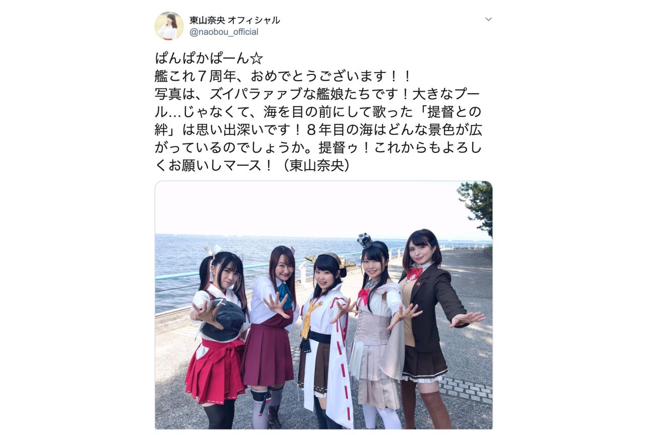 『艦これ』東山奈央、竹達彩奈、藤田咲ら声優陣が七周年をお祝い