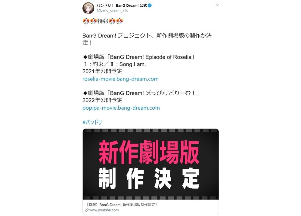 『バンドリ!』新作劇場版が制作決定、2021年と2022年に公開予定!