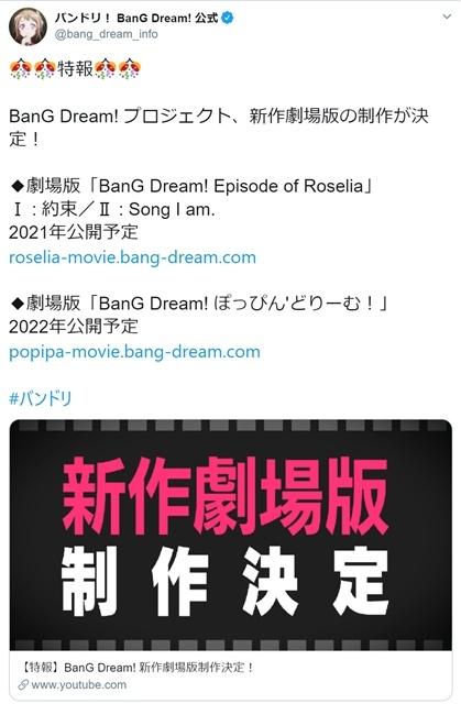 『BanG Dream!(バンドリ!)』新作劇場版が制作決定、2021年と2022年に公開予定! 相羽あいなさん・愛美さんら出演声優も明らかに-1