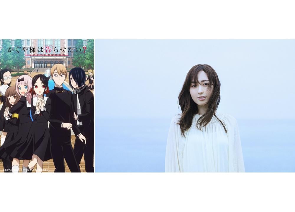 『かぐや様』第2期、福原遥が歌うED主題歌のMV公開決定!
