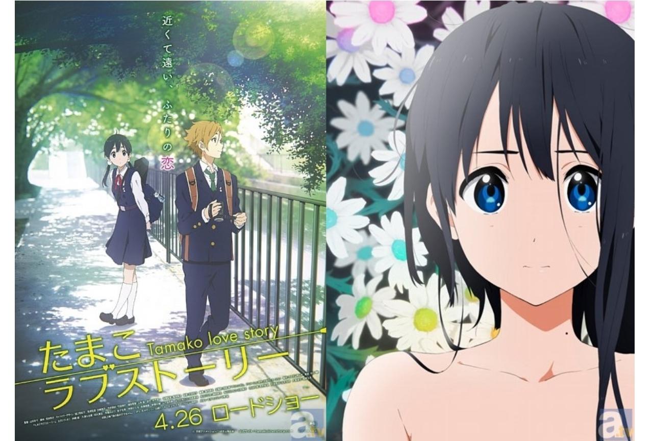 4月26日はアニメ映画『たまこラブストーリー』の公開日