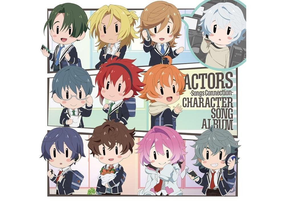 『ACTORS -Songs Connection-』キャラソングアルバム6/17発売決定!