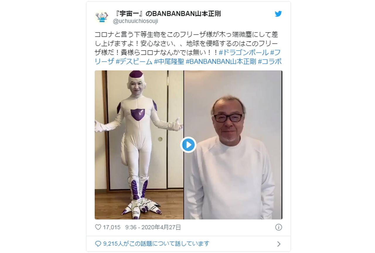 『ドラゴンボール』フリーザ役・中尾隆聖とのコラボ動画を山本正剛が投稿