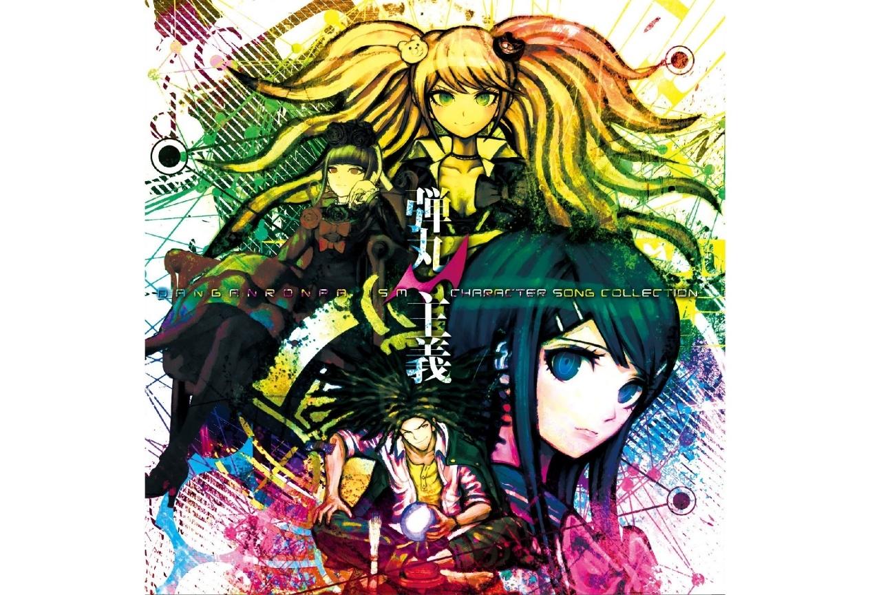 『ダンガンロンパ』キャラクターソングCDがアニメイト通販に登場!