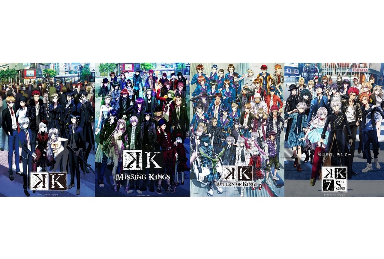アニメ『K』シリーズ期間限定一挙無料公開が決定