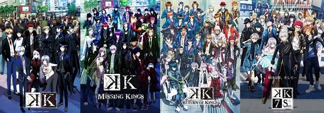アニメ『K』シリーズの期間限定一挙無料公開が、YouTube「KING AMUSEMENT CREATIVE」公式チャンネルにて実施決定!-1