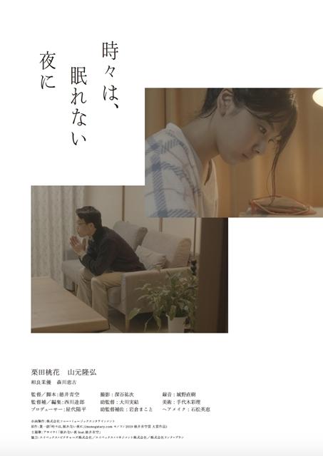 声優・徳井青空さんの初監督映画『時々は、眠れない夜に』5/4にYouTube公開、メイキングドキュメンタリーも公開決定! 声優・相良茉優さんも出演