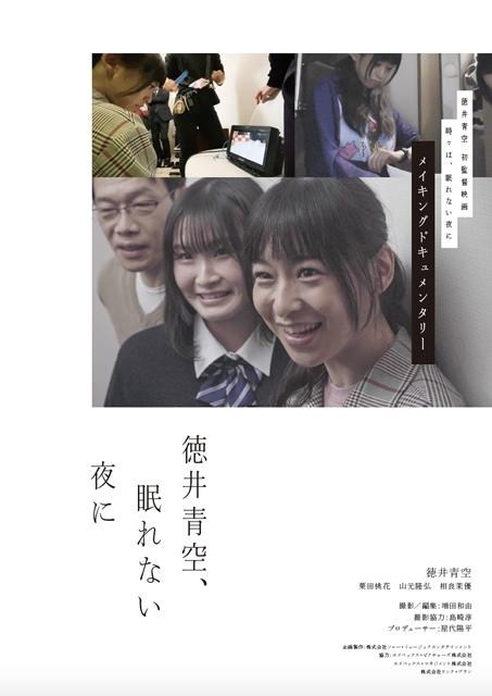 相良茉優の画像-2