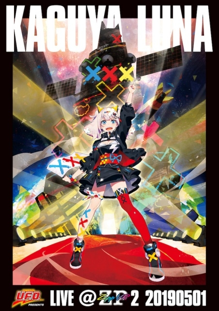 【アニメ今日は何の日?】5月1日はバーチャルYouTuber・輝夜月のVR音楽ライブ『輝夜 月 LIVE@ZeppVR2』が開催された日! 令和という新時代にふさわしいライブエンターテイメントが誕生!-1
