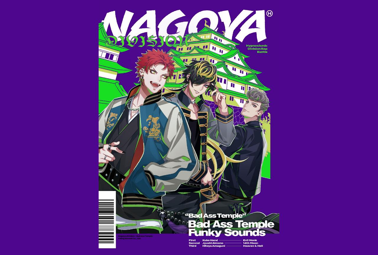 『ヒプノシスマイク』新シリーズ全曲レビュー:ナゴヤ・ディビジョン編