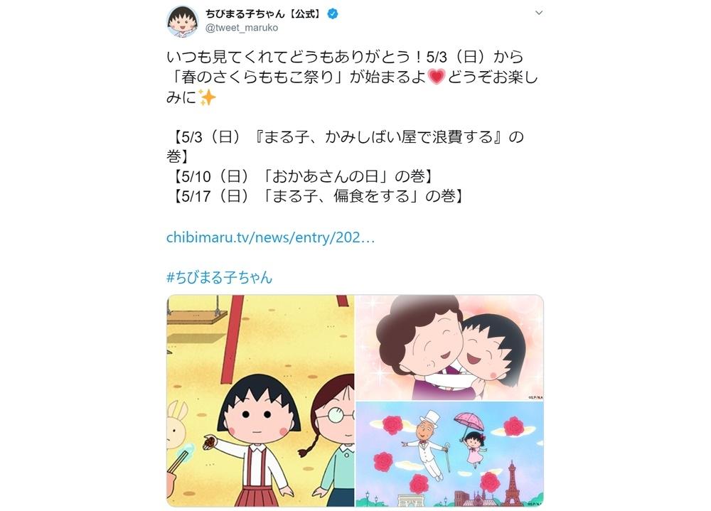 『ちびまる子ちゃん』5/3から「春のさくらももこ祭り」スタート!
