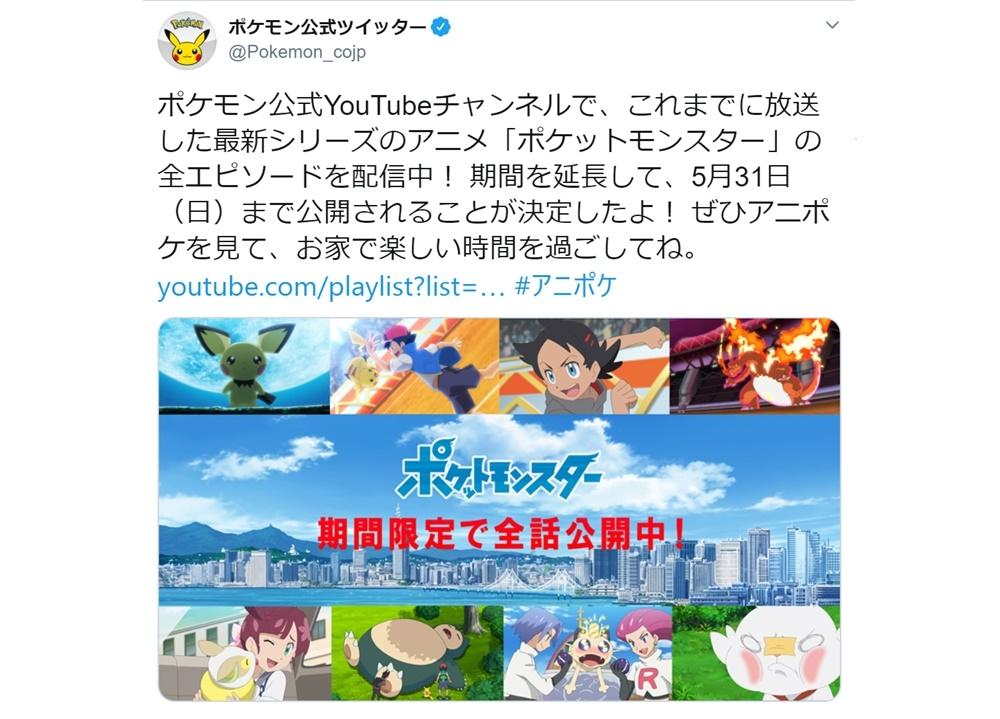 『アニポケ』最新シリーズの全話配信が期間延長!