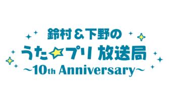 鈴村&下野のうた☆プリ放送局~10th Anniversary~