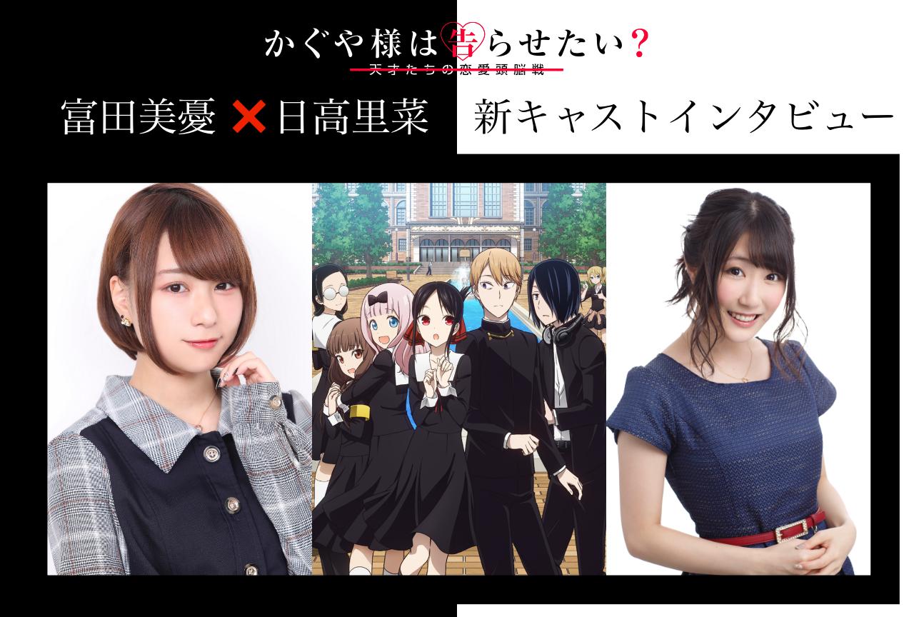 春アニメ『かぐや様は告らせたい』第2期新キャストインタビュー
