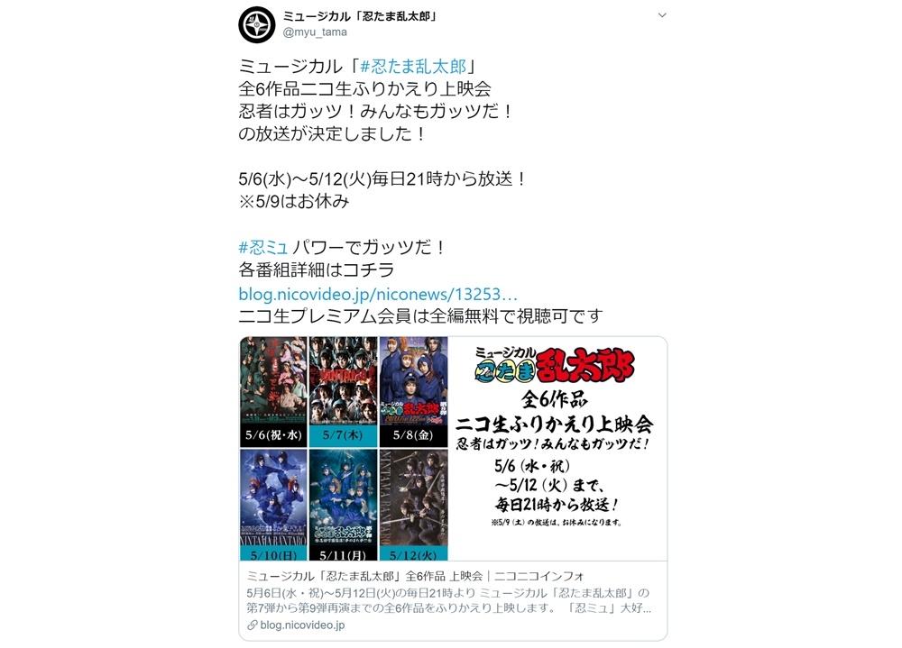 「忍ミュ」ニコ生ふりかえり上映会が5/6よりスタート!