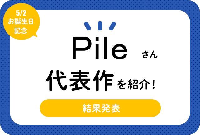 声優・Pileさん、アニメキャラクター代表作まとめ(2020年版)