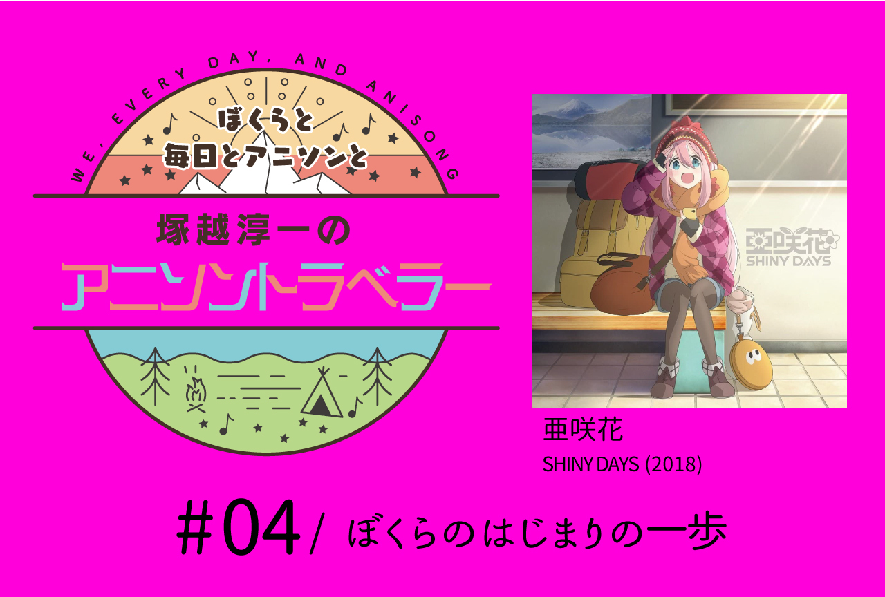 【今日のおすすめアニソン】亜咲花「SHINY DAYS」【塚越淳一のアニソントラベラーvol.4】