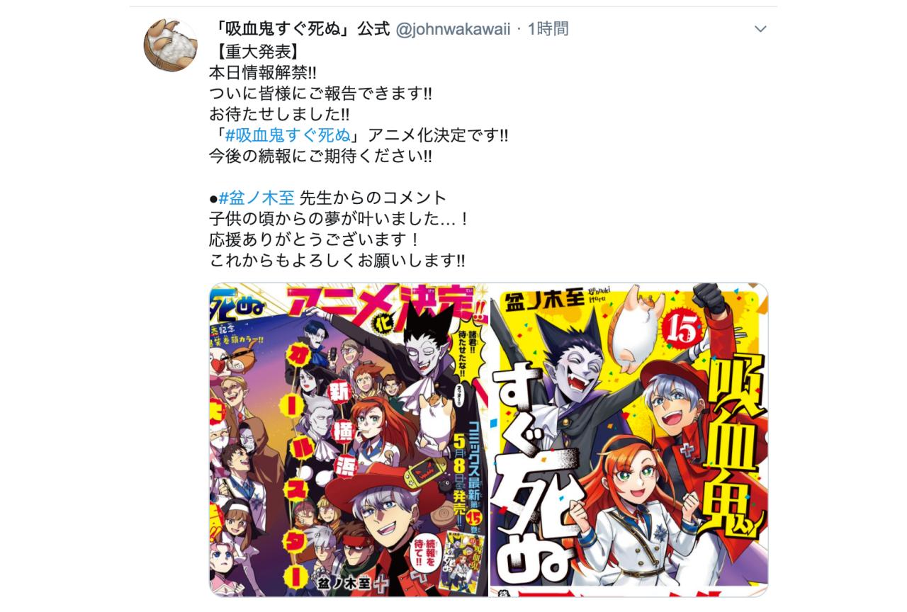 週刊少年チャンピオン連載中の漫画『吸血鬼すぐ死ぬ』アニメ化決定