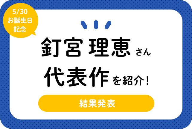 声優・釘宮理恵さん、アニメキャラクター代表作まとめ(2020年版)