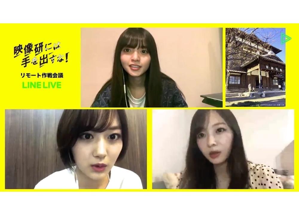 ドラマ『映像研』リモート作戦会議の動画公開、公式レポ到着