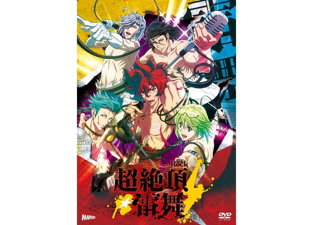 『幕末Rock 超絶頂★雷舞』5/8よりYouTubeで期間限定公開!
